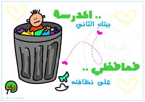 صور و مطويات عن النظافة للاطفال , مطويات عن النظافة الشخصية العامة جاهزة للطباعة للطالبات حديدة