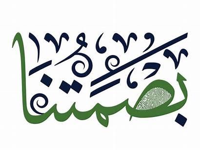 Calligraphy Arabic Dribbble