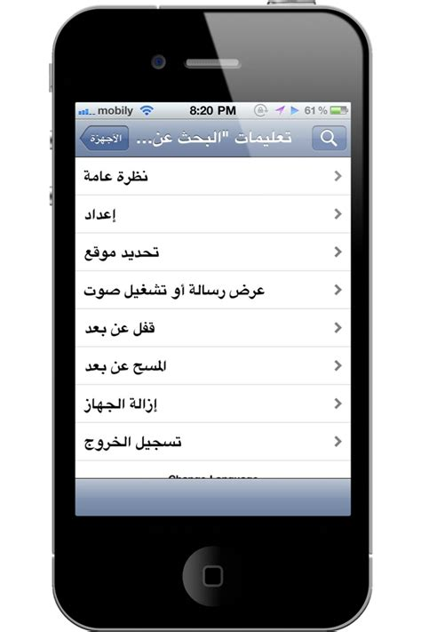 free find my iphone software find my iphone app updated for ios 4 2 and arabic saudimac