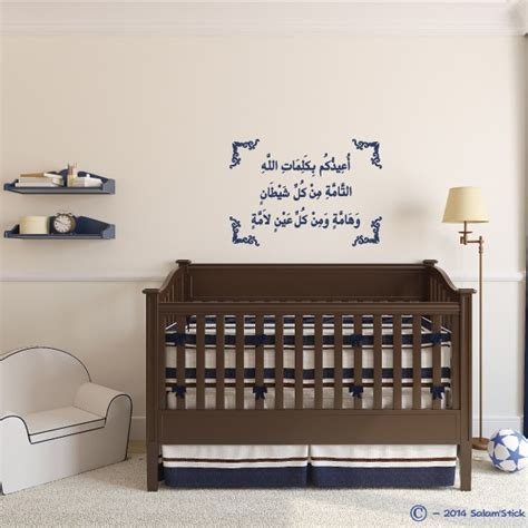 chambre islam sticker dou 39 a de protection des enfants