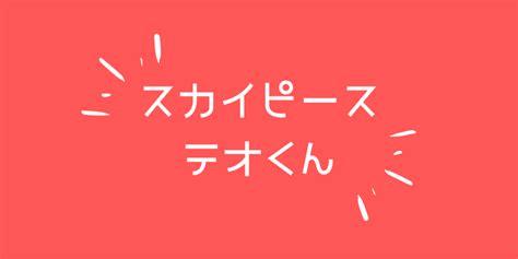 スカイ ピース 誕生 日 ラップ 歌詞