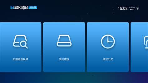 智能电视的本地视频播放软件有哪些?新手必看的软件对比分享_播放器