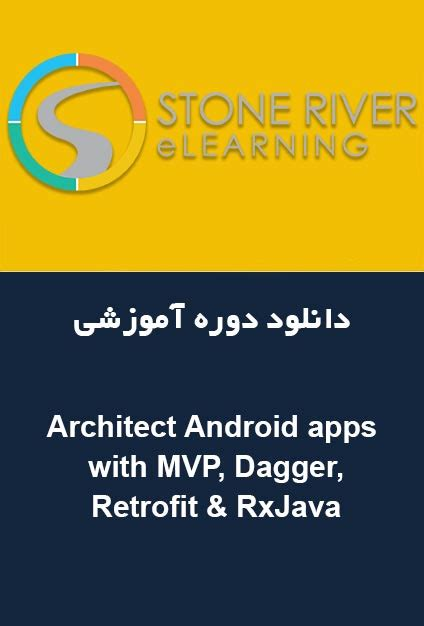 دانلود دوره آموزشی river elearning architect android apps with mvp dagger retrofit