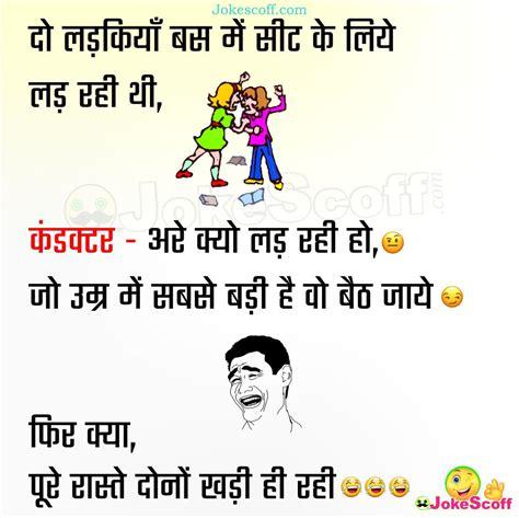 95+ Chutkule In Hindi Top Collection Of Chutkule च टक ल