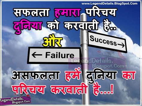 hindi motivational quotes  success  failure
