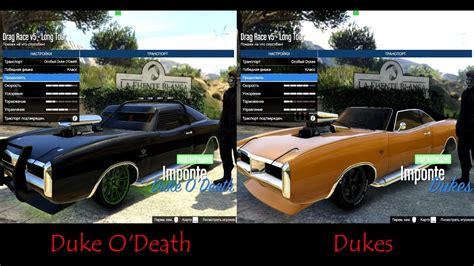Duke O'death Vs Dukes. Best Muscle Car