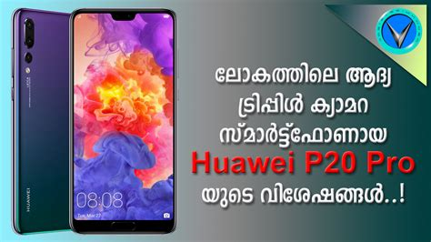 Huawei P20 Pro Review Specifications and Price