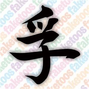 Japanese Kanji Symbol For Truth - Hot Girls Wallpaper
