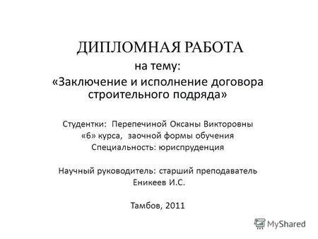 защита прав потребителей дипломная работа