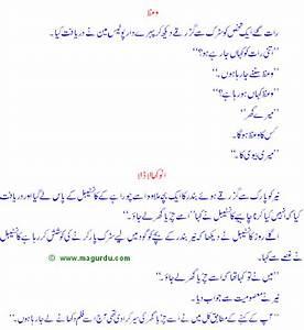 Jokes And Lateefay In Urdu,