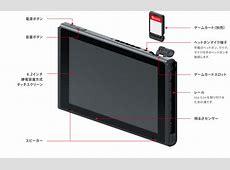 機能・仕様 Nintendo Switch Nintendo