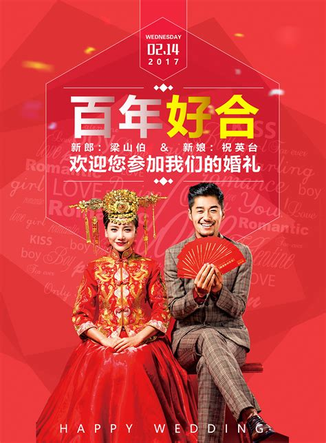 chinese style wedding wedding invitation design psd file