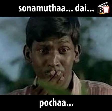 sonamutha dai pochaa vadivelu memes