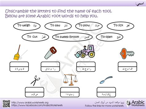 Arabic Worksheet Tools Worksheet Httpwwwfacebookcomarabicworksheets  Arabic Worksheets