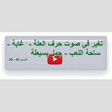 الدروس مع ترجمة إلى العربية