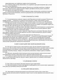 Образец бланка договора аренды квартиры между физическими лицами