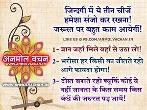 QUOTES ABOUT LIFE IN HINDI LANGUAGE image quotes at ...