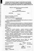 Образец протоколов заседаний комиссии по чс учебного заведения