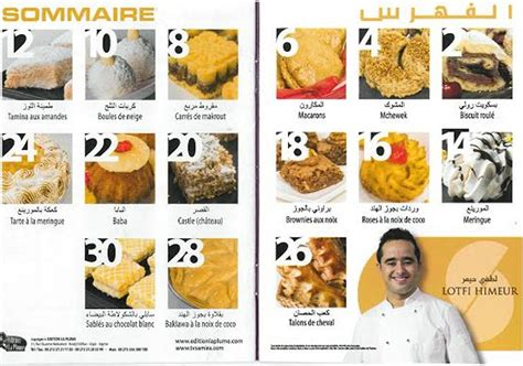 samira tv cuisine fares djidi samira tv spécial gâteaux variés سميرة حلويات منوعة