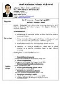 resume format pdf or doc downloads شرح مجموعة ضخمة لنماذج السيرة الذاتية cv جاهزة منتدى أمن الإسلام لا اله الا الله محمد