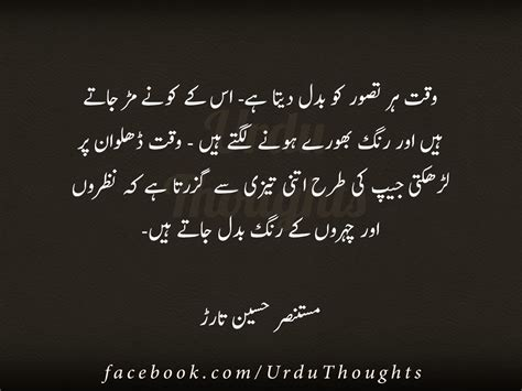 quotes in urdu wallpapers images photos urdu thoughts