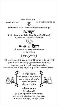 create    marathi wedding invitation card    add wedding date location