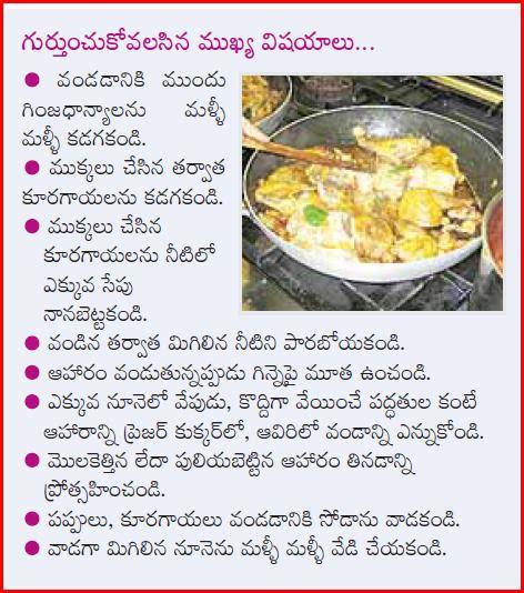 chodavaramnet  women kitchen cooking tips  telugu