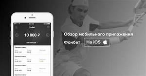 Фонбет мобильное приложение зеркало на