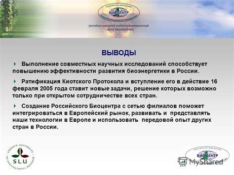 Киотский протокол и Россия Проблемы охраны климата