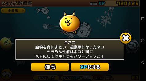 にゃんこ 大 戦争 ネコ トースター