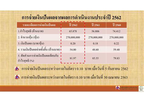 การจ่ายเงินปันผลประจำปี 25621 • Prodigy