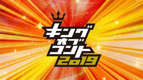 キング オブ コント 2019 感想
