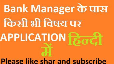 write application  bank manager  hindi