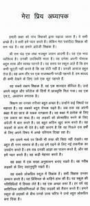 Essay for kids on My Favorite Teacher in Hindi