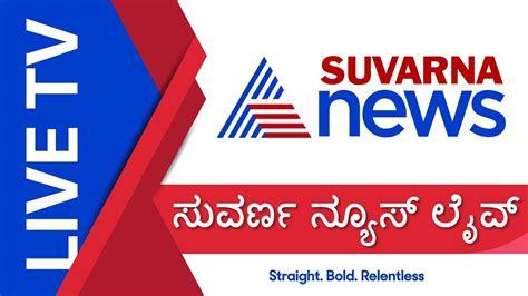 News Live Tv by Suvarna News Kannada News Live Tv ಸ ವರ ಣ ನ ಯ ಸ ಲ ವ
