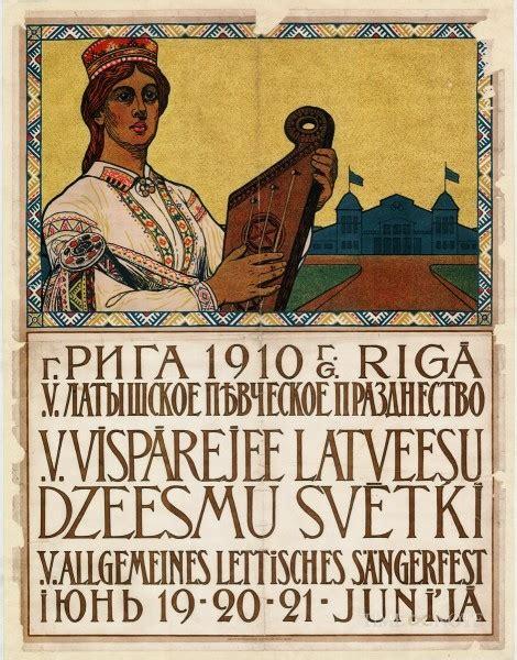 V Vispārējie latviešu Dziesmu svētki