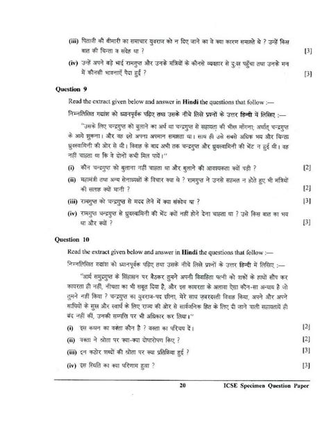 icse class  model question papers   studychacha