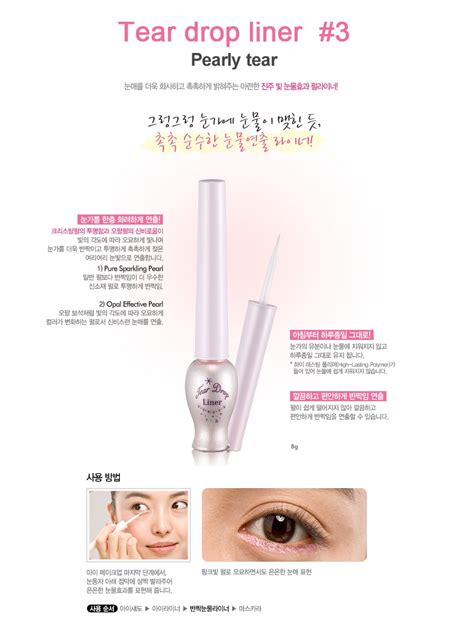etude house tear drop liner 4color 8g 3 pearly
