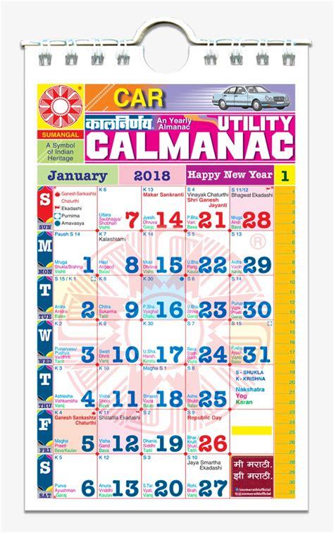 Kalnirnay marathi calendar 2020 is identified as marathi saka samvat calendar 1942 in maharashtra. 子供向けぬりえ: 無料印刷可能June 2016 Calendar Kalnirnay