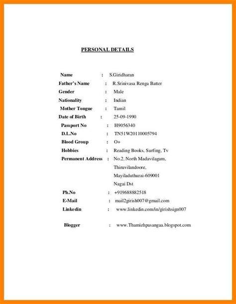 personal details on resume best letter sle