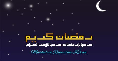 ramadan qatar