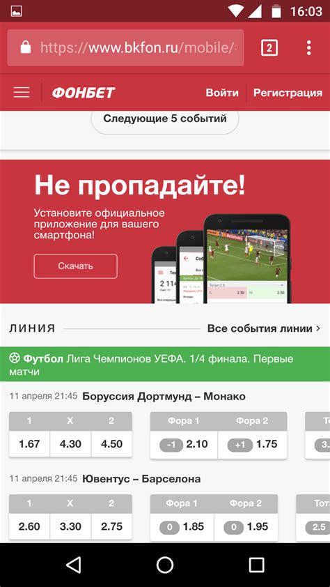 скачать мобильное приложение для андроид фонбет