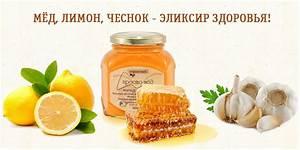 Чистка печени мед чеснок лимон