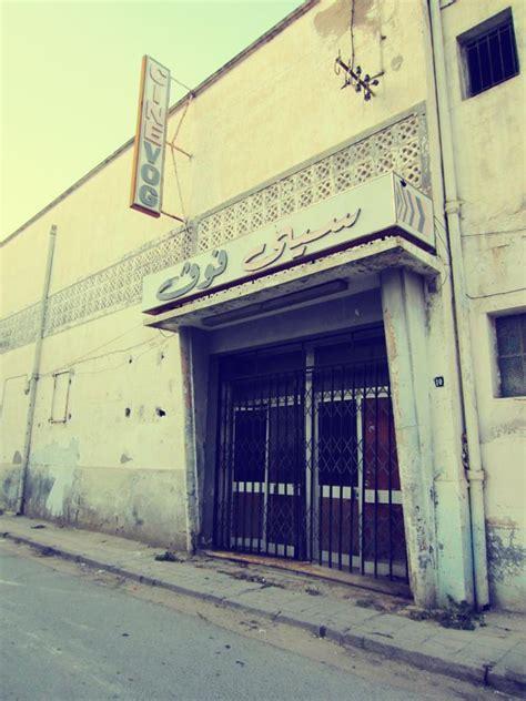 les salles de cinema en tunisie culture et patrimoine de tunisie en images mohamed hamdane ثقافة وتراث تونس في صور salles de