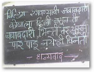 Funny Marathi Quotes. QuotesGram