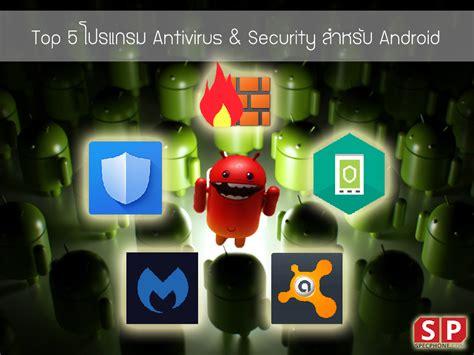 top five antivirus apps for android techarena top 5 โปรแกรม antivirus สำหร บสมาร ทโฟน และแท บเล ต
