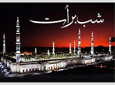 Shab e Barat Hadith Islamic HD Wallpapers Pictures Images