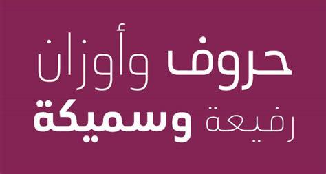 arabic modern font kht alaarby almaaasr arabic typography