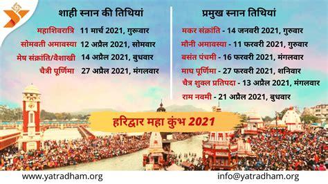 In 2021, ram navami date is april 2021. Haridwar Maha Kumbh Mela 2021 - Shahi Snan Dates