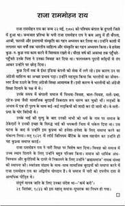 srinivasa ramanujan essay in hindi learning algebra writing srinivasa ramanujan essay in hindi